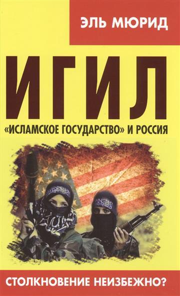 "ИГИЛ. ""Исламское государство"" и Россия. Столкновение неизбежно?"