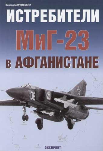 Истребители МиГ-23 в Афганистане
