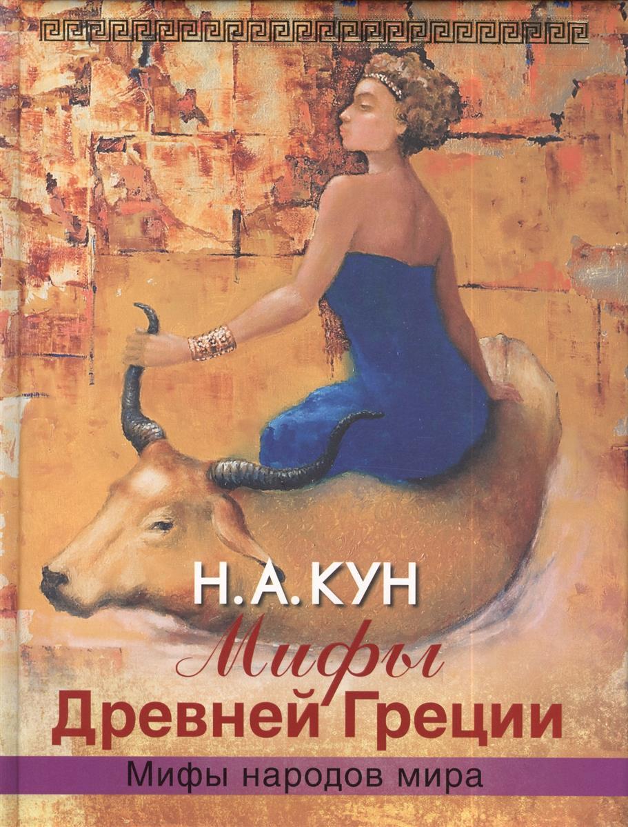 Кун Н. Мифы Древней Греции