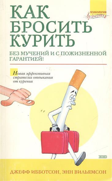 книга скачать.как кинуть курить