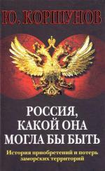 Россия Какой она могла бы быть История приобретений и потерь...