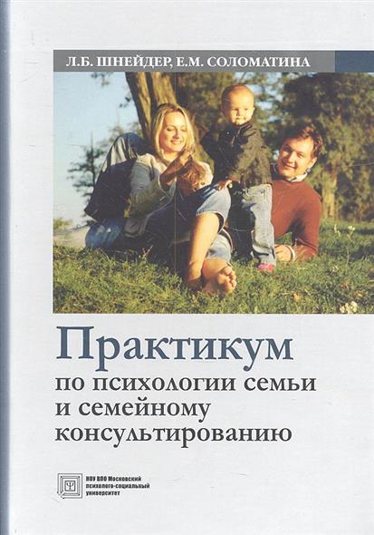 Практикум по психологии семьи и семейному консультированию. Учебное пособие.