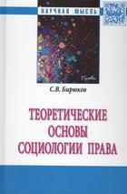 Теоретические основы социологии права