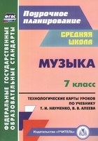 Музыка. 7 класс. Технологические карты по учебнику Т. И. Науменко, В. В. Алеева