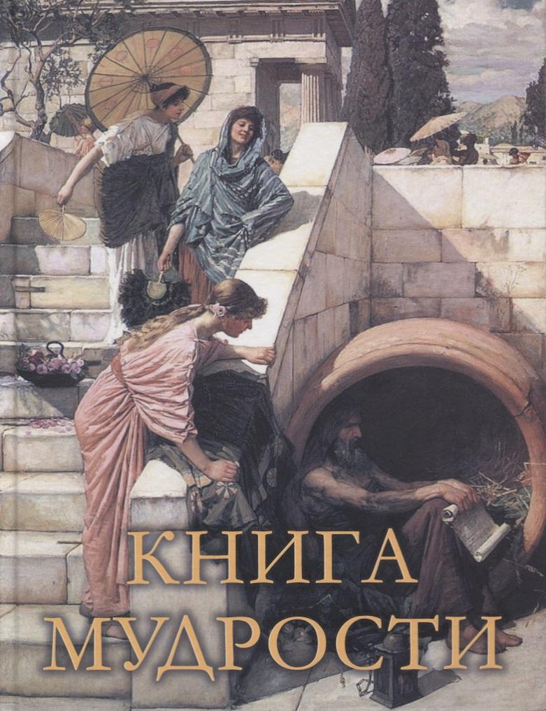 Давтян А., Давтян О. (сост.) Книга мудрости давтян о с подарочный этикет