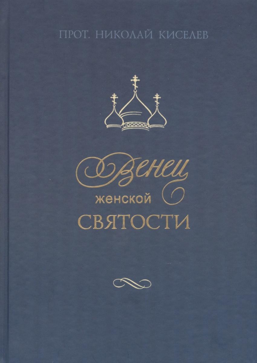 Киселев Н. женской святости