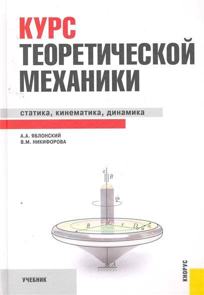 Курс теоретической механики Учебник