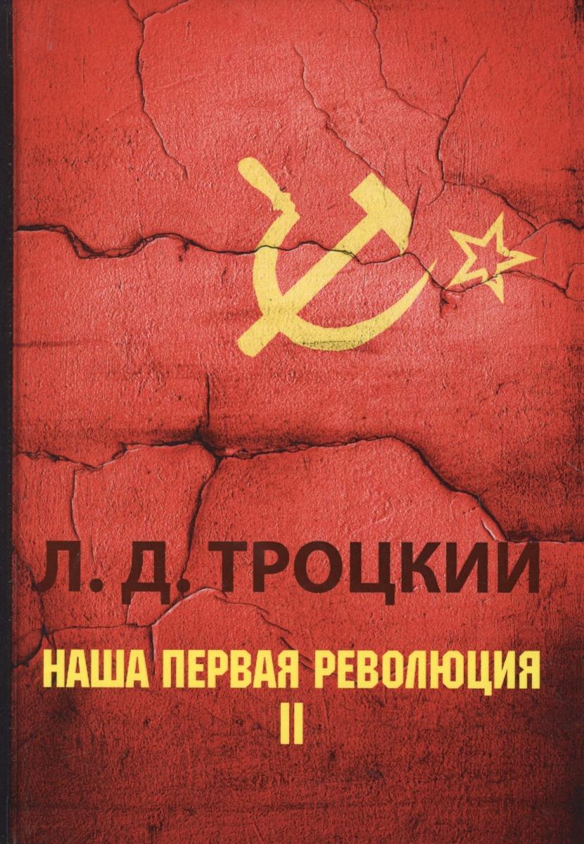Троцкий Л. Наша первая революция. Часть II