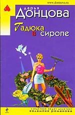 донцова д ночная жизнь моей свекрови Донцова Д. Гадюка в сиропе