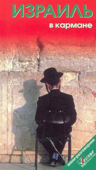 Землянская М. Израиль в кармане Путеводитель наталья землянская хельсинки в кармане путеводитель