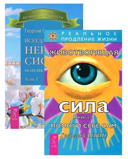 Всегда здоровая нервная 1 + Животворящая сила 1 (комплект из 2 книг)