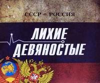 ССС - Россия. Лихие девяностые