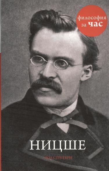 цены Стретерн П. Ницше