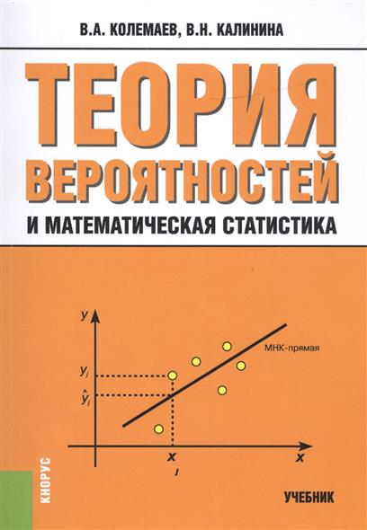 Колемаев В., Калинина В. Теория вероятностей и математическая статистика. Учебник