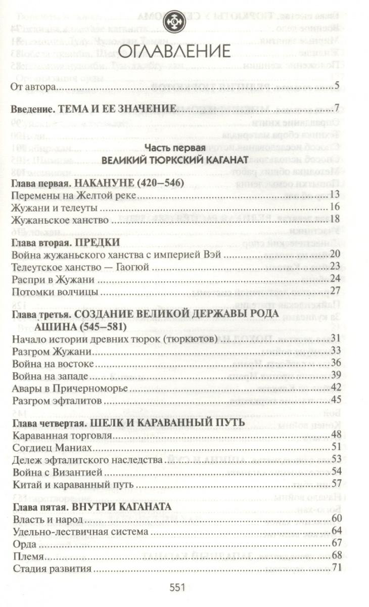 Гумилев Л. Древние тюрки ISBN: 9785811201884 цена