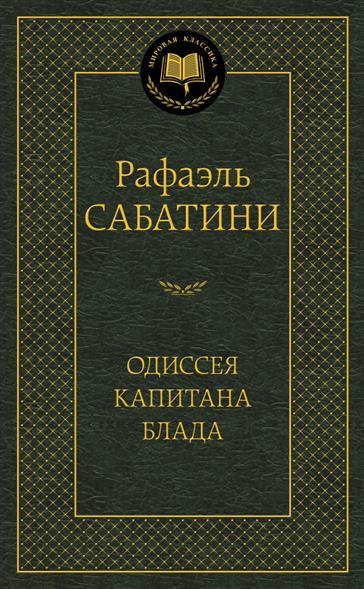 Сабатини Р. Одиссея капитана Блада