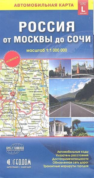Карта автомобильная. Россия от Москвы до Сочи (1:1 000 000) Размер карты L (большой)