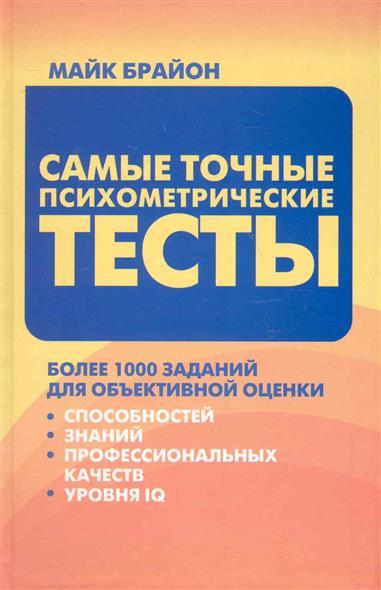 Самые точные психометрические тесты Более 1000 заданий…