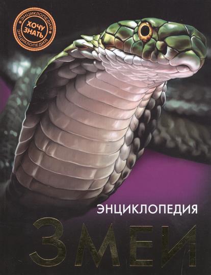 Альникин А. (ред.) Змеи. Энциклопедия