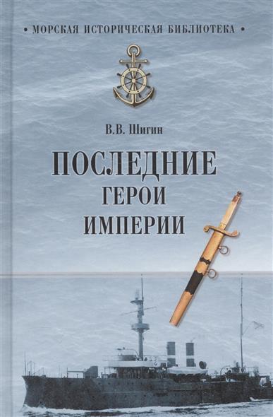Шигин В. Последние герои империи