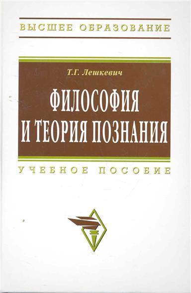 Лешкевич Т. Философия и теория познания Учеб. пос.