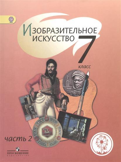 Изобразительное искусство. 7 класс. Учебник для общеобразовательных организаций. В четырех частях. Часть 2.Учебник для детей с нарушением зрения