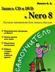Лоянич А. Запись CD и DVD в Nero 8 Лучш. программа для записи дисков видеосамоучитель nero 8 cd