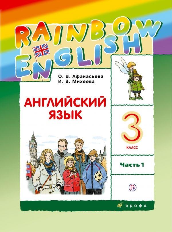 Афанасьева О., Михеева И. Rainbow English. Английский язык. 3 класс. Учебник. В двух частях. Часть 1