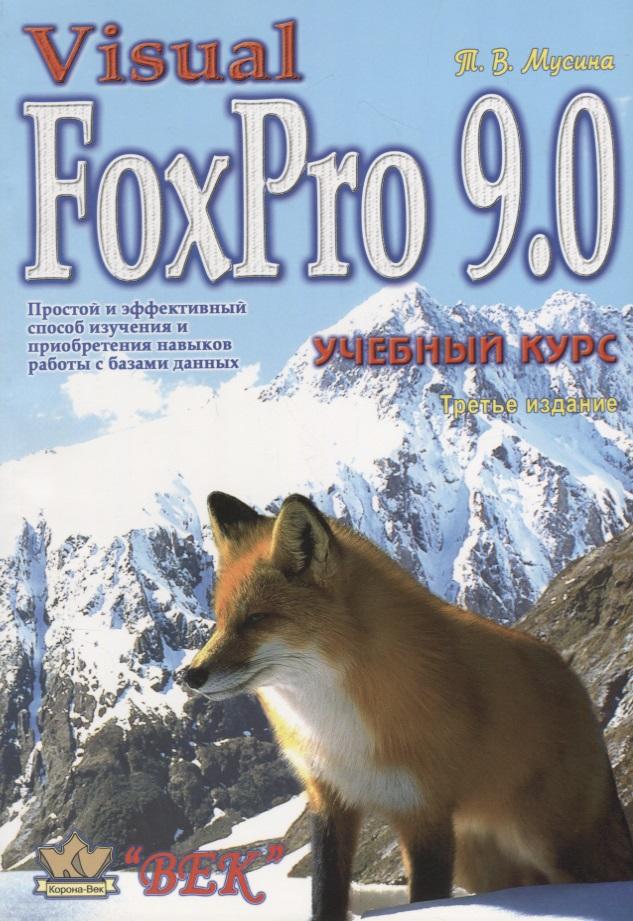 Visual Fox Pro 9.0 Учебный курс