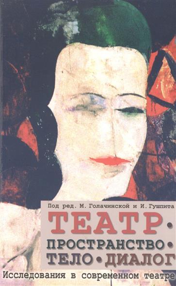 Театр - пространство - тело - диалог. Исследования в современном театре