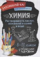 Химия. 8-11 классы.  Растворимость кислот, оснований и солей в воде. Таблица-плакат