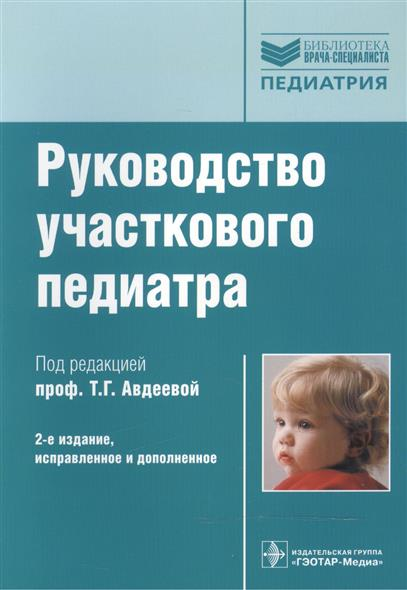 Руководство участкового педиатра