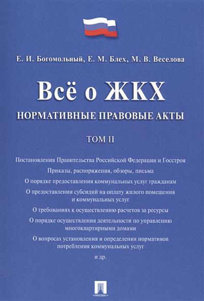 Все о ЖКХ. Нормативно правовые акты. Том II