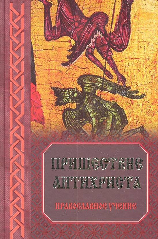 Богословский А. (ред.) Пришествие антихриста. Православное учение книги эксмо бог православное учение
