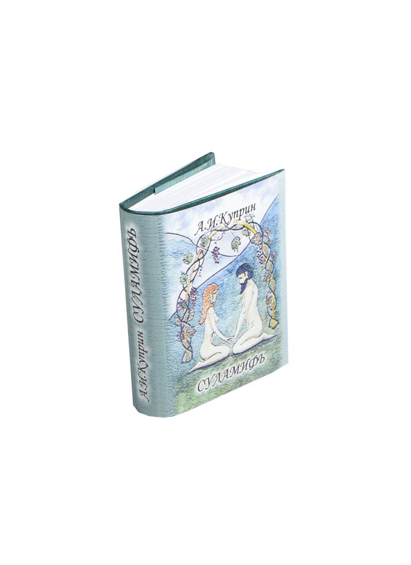 Куприн А. Суламифь (миниатюрное издание) ISBN: 9785904302764 а и куприн резеда