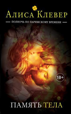 Клевер А. Память тела. Книга 1 (18+)