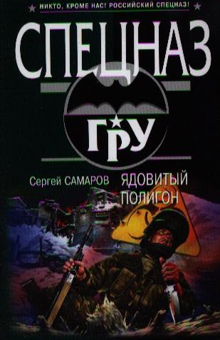 Самаров С. Ядовитый полигон самаров с оружие монстр