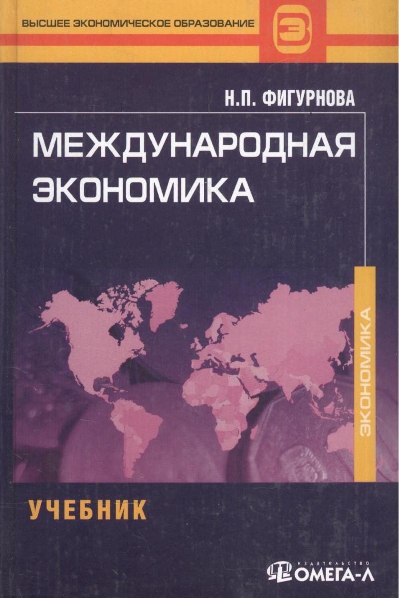 Международная экономика Фигурнова