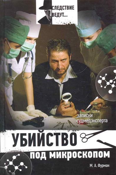Убийство под микроскопом Записки судмедэксперта
