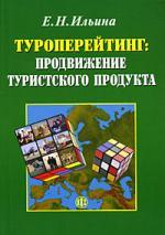Ильина Е. Туроперейтинг: продвижение туристского продукта Уч.