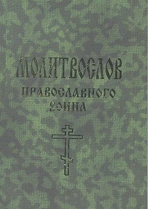 Елецкая Е. (сост.) Молитвослов православного воина