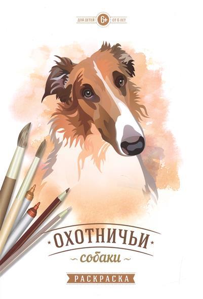 Охотничьи собаки. Раскраска как охотничьи патроны дробовые калибр 12