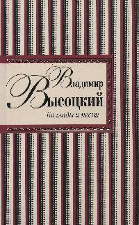 Высоцкий В. Высоцкий Баллады и песни бюст высоцкий