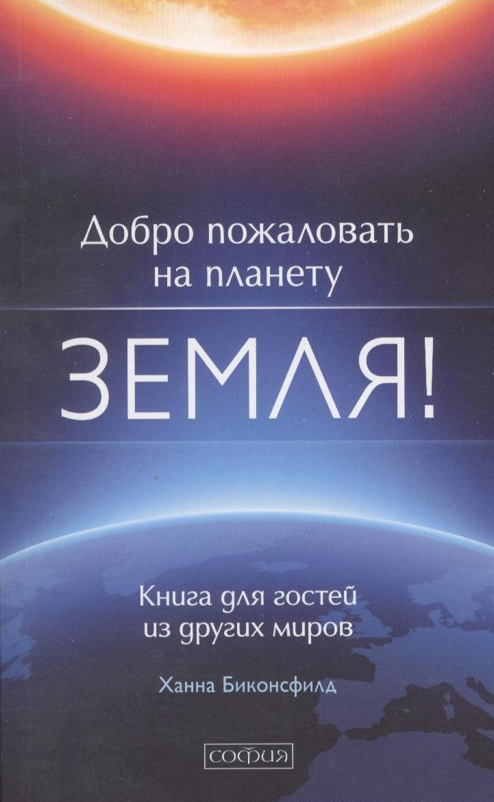 Биконсфилд Х. Добро пожаловать на планету Земля! Книга для гостей из других миров ISBN: 9785399003733 проще книга гостей