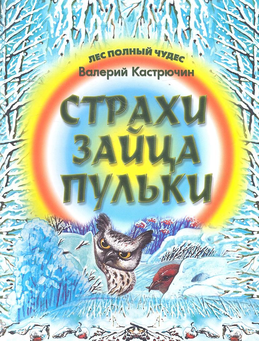 Кастрючин В. Страхи зайца Пульки