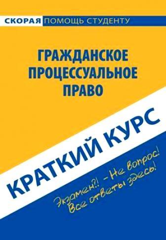 купить Краткий курс по гражданскому процессуальному праву по цене 74 рублей