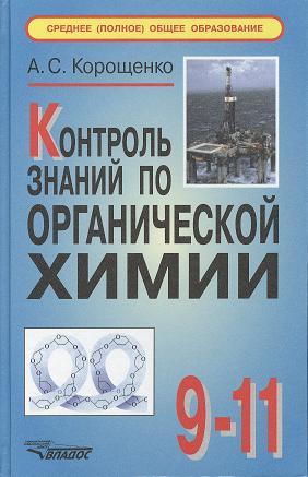 Контроль знаний по органической химии: 9-11 классы. 2-е издание, исправленное и дополненное