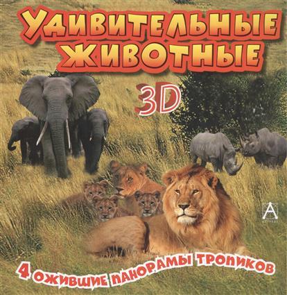 Удивительные животные 3D (4 ожившие панорамы тропиков)