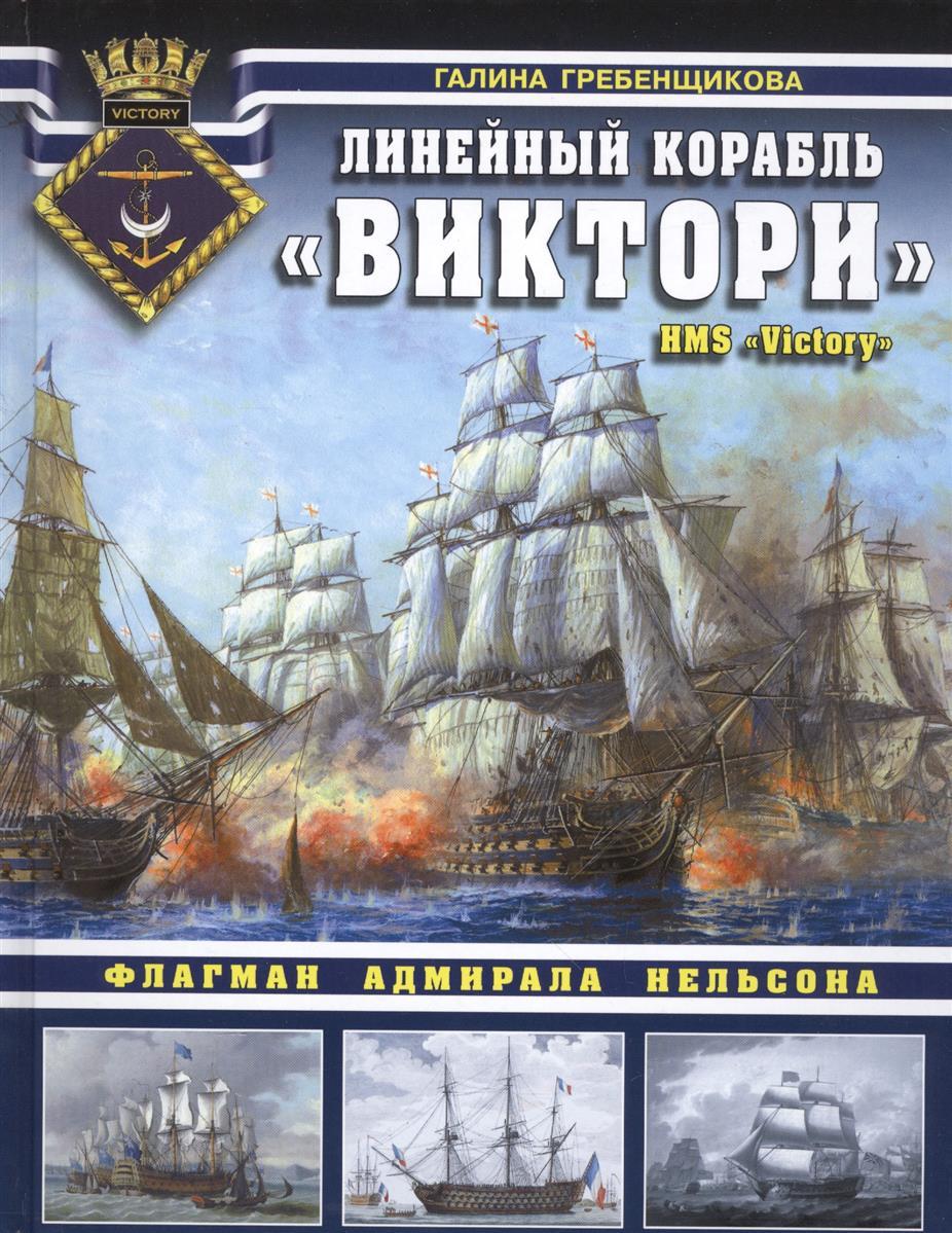 Гребеншикова Г. Линейный корабль Виктори. Флагман адмирала Нельсона