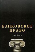 Банковское право Килясханов